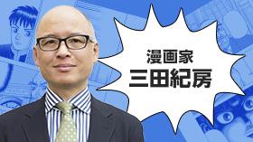 三田紀房 公式サイト