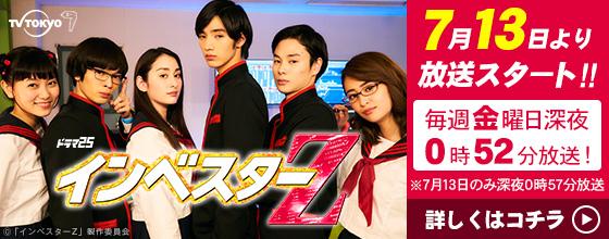 テレビ東京 ドラマ25 「インベスターZ」のオフィシャルサイトへのリンク