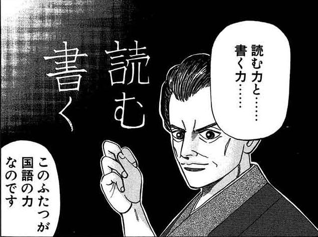 ドラゴン桜勉強法⑩ メモリーツリーはこうして完成させる!編 ...