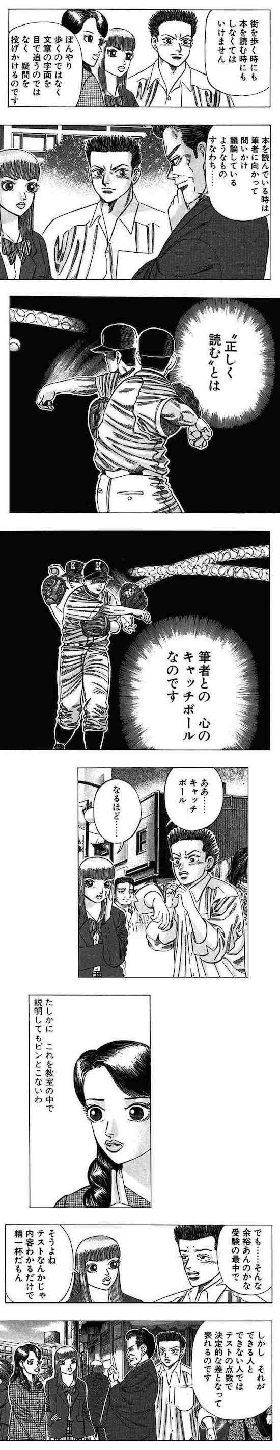 ドラゴン桜勉強法⑦ 読解力とは筆者とのキャッチボール!編 ...